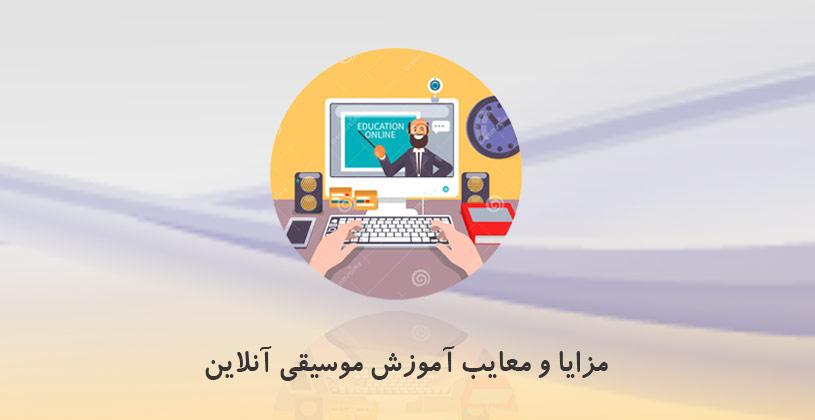 online-music-tutorial-thumb