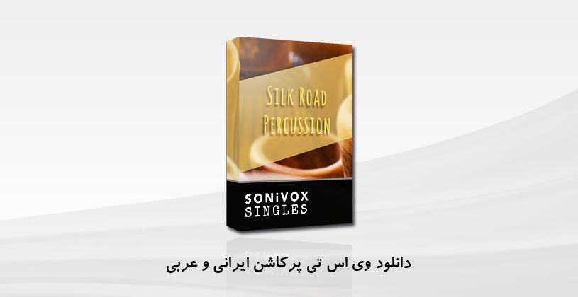 تصویر شاخص دانلود وی اس تی پرکاشن ایرانی و عربی