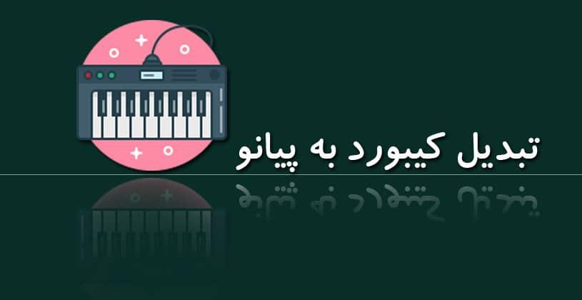 تبدیل کیبورد به پیانو