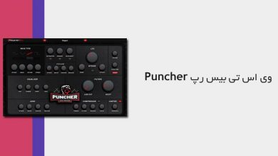 Photo of وی اس تی بیس رپ IndustryKits Puncher