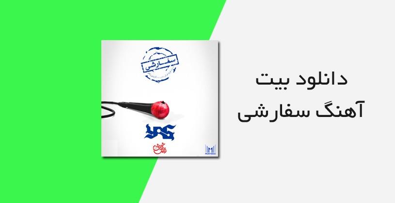 Photo of دانلود بیت سفارشی