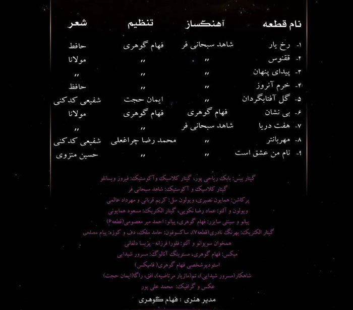 shahed-album-orch.jpg
