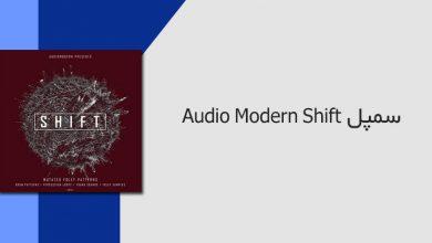 Photo of سمپل Audio Modern Shift