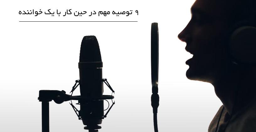 singer-microphone-thumbb