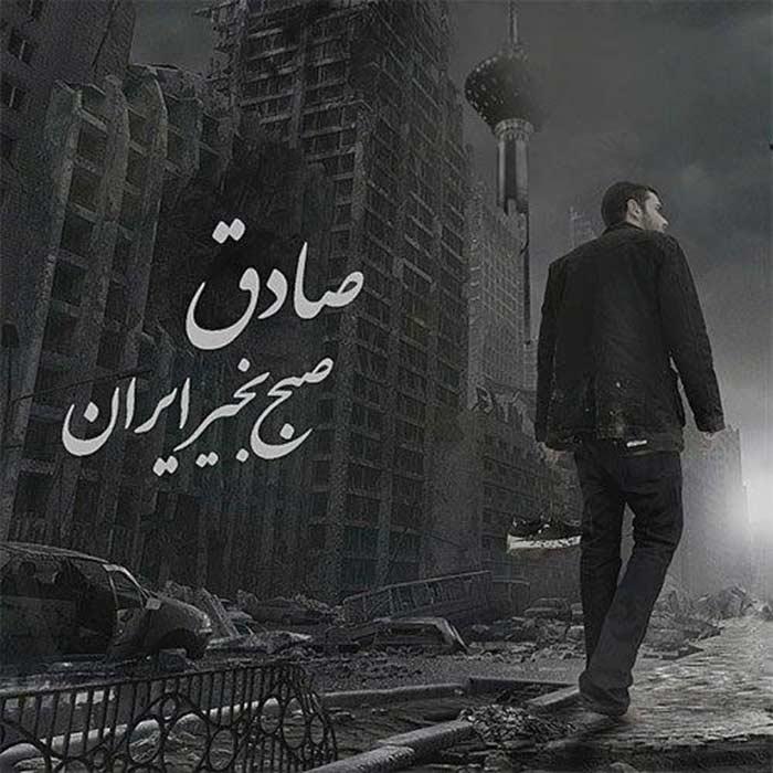 صب بخیر ایران صادق
