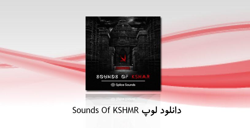 Photo of دانلود پکیج لوپ و پریست Splice Sounds Sounds of KSHMR Vol.1