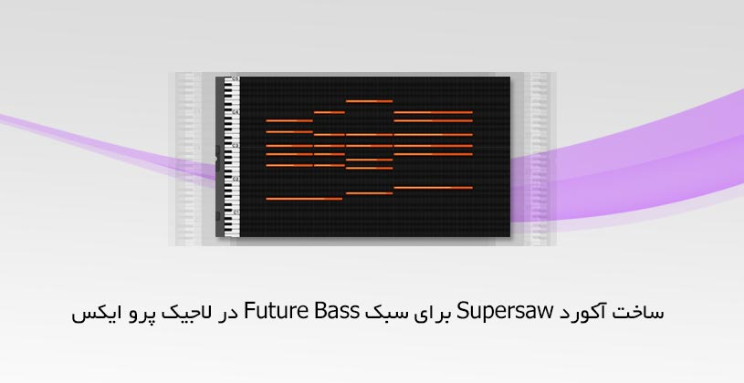 Photo of ساخت آکورد Supersaw برای سبک Future Bass