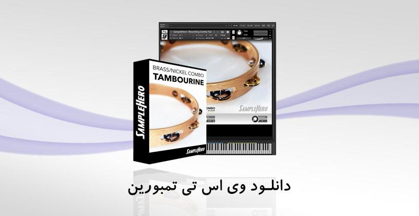 tamburine-thumbe