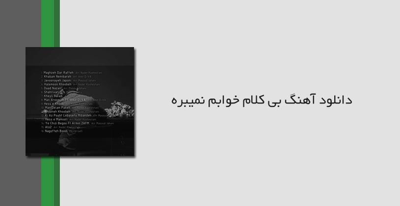 tatality-cover-khabam-nemibare-thumb