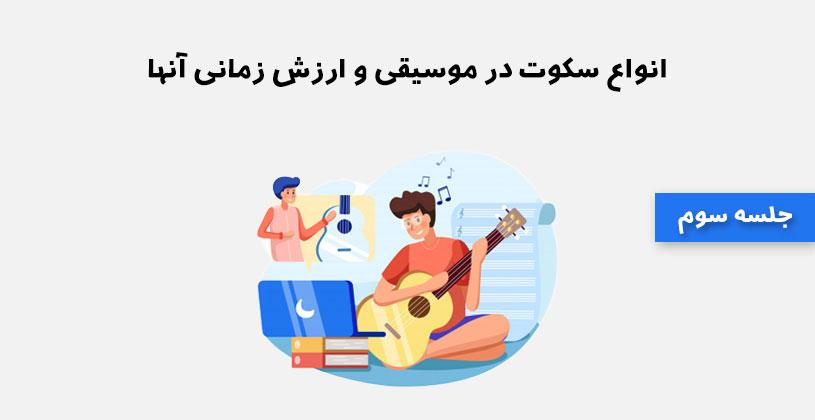 سکوت در موسیقی