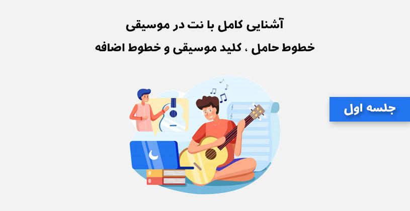 نت در موسیقی