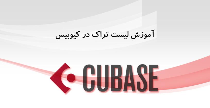 track-list-cubase-thumb