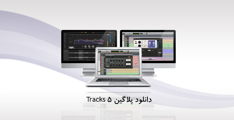 tracks-5-thumb