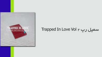 Photo of سمپل رپ Julez Jadon – Trapped In Love Vol 2 Wav