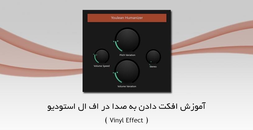 افکت vinyl