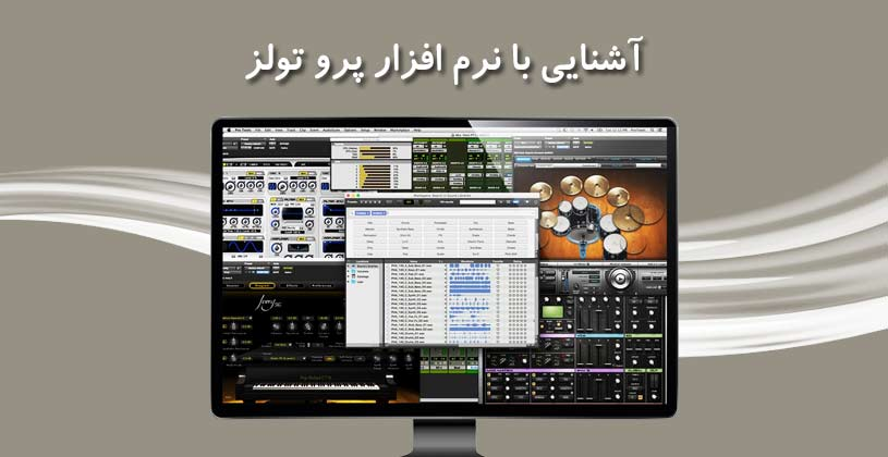 whats-pro-tools