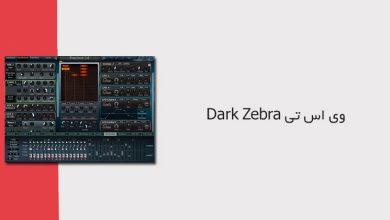 Photo of وی اس تی Dark Zebra 2-8-0-7730 VSTi-AAX WIN